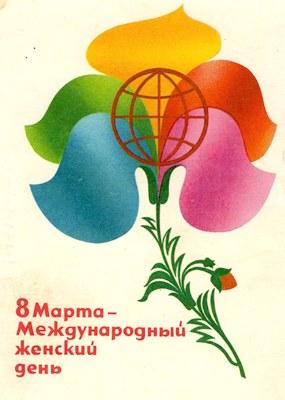 Марта – международный женский день
