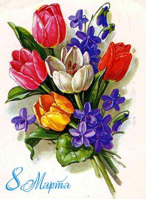 http://cards.intbel.ru/images/cards/8mart/722_.jpg