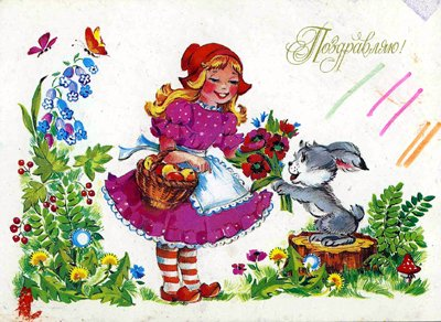 http://cards.intbel.ru/images/cards/happy/21_.jpg