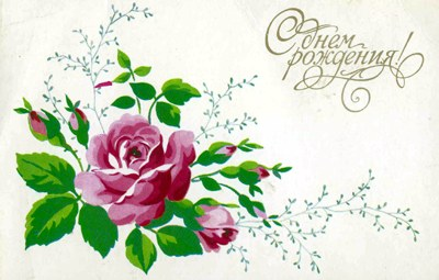 советские открытки с днем рождения картинки