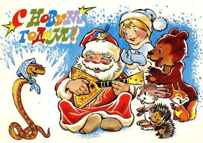 Новогодние открытки 2013 смешные
