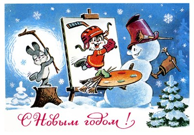 http://cards.intbel.ru/images/cards/newyear/452_.jpg