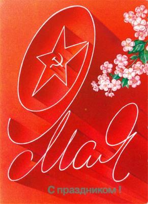 http://cards.intbel.ru/images/cards/soviet/213_.jpg