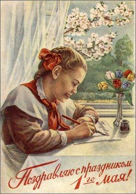 iFolder.  Советские поздравительные открытки на 1 мая за перод с 1954 по 1988...