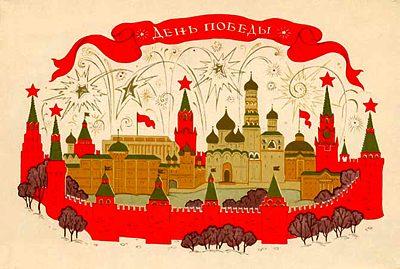 Советские праздники